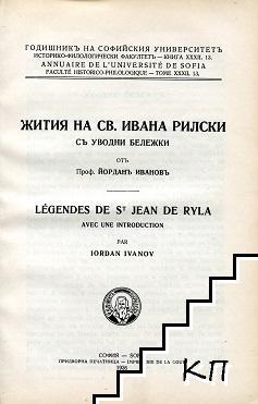 Жития на Св. Ивана Рилски