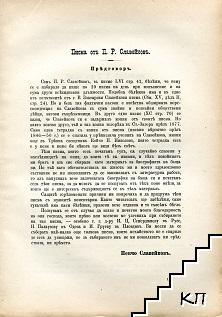 Писма отъ П. Р. Славейковъ