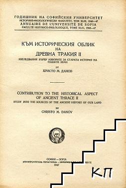 Към историческия облик на древна Тракия II