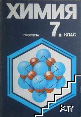 Химия за 7. клас