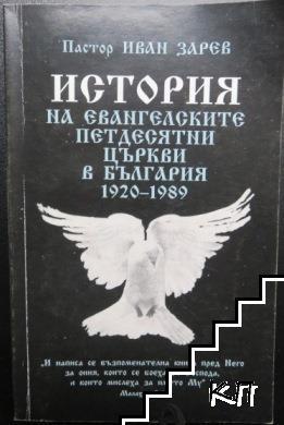 История на Евангелските петдесятни църкви в България (1920-1989)