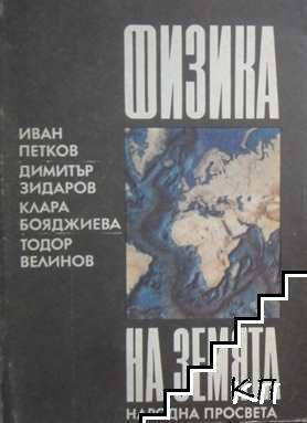 Физика на Земята
