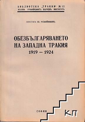 Обезбългаряването на Западна Тракия 1919-1924