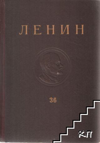 Съчинения. Том 36: 1900-1923