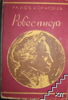 Робеспиеръ