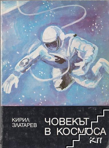 Човекът в Космоса
