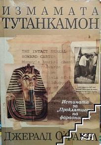 Измамата Тутанкамон