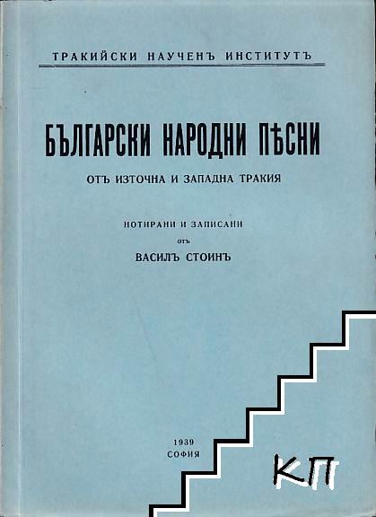 Български народни песни отъ Източна и Западна Тракия