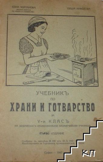 Учебникъ по храни и готварство за 5. класъ на девическите професионални занаятчийски училища