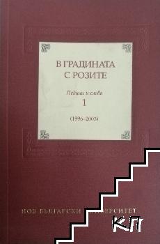 В градината с розите. Част 1: Лекции и слова (1996-2003)