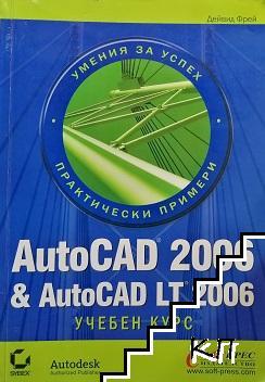 AutoCad 2006 & AutoCad LT 2006