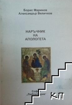 Наръчник на апологета