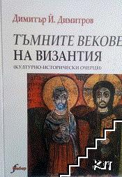 Тъмните векове на Византия