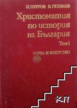Христоматия по история на България. Том 1