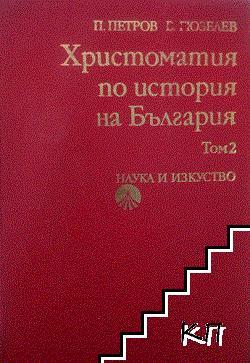 Христоматия по история на България. Том 2