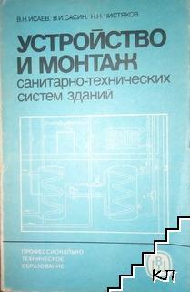 Устройство и монтаж санитарно-технических систем зданий