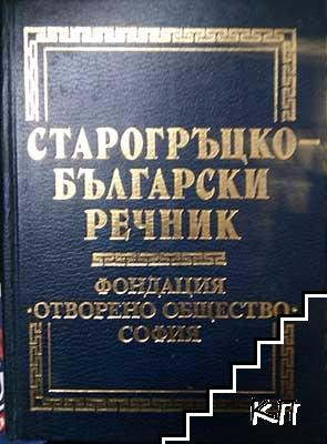 Старогръцко-български речник