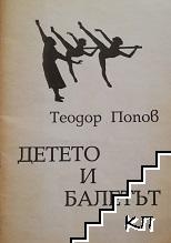 Детето и балетът