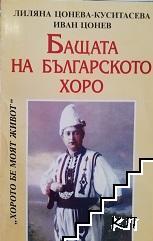 Бащата на българското хоро