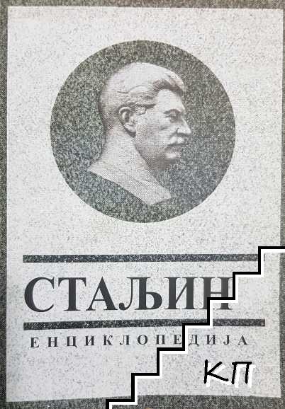 Стаљин