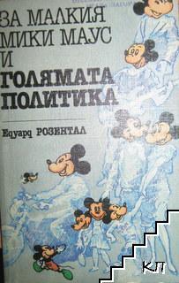За малкия Мики Маус и голямата политика