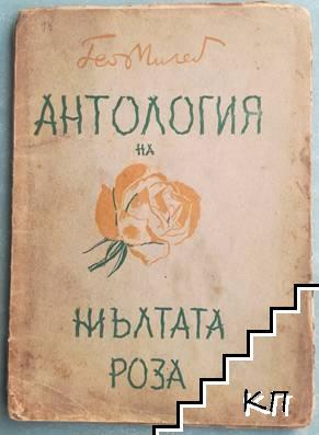 Антология на жълтата роза