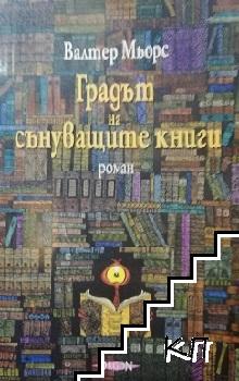 Градът на сънуващите книги