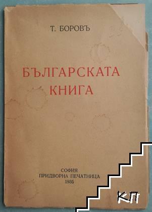 Българската книга