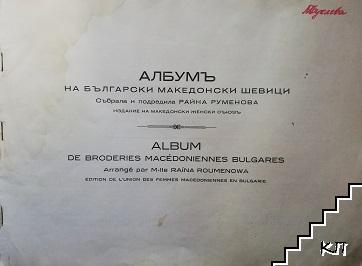 Албумъ на български македонски шевици