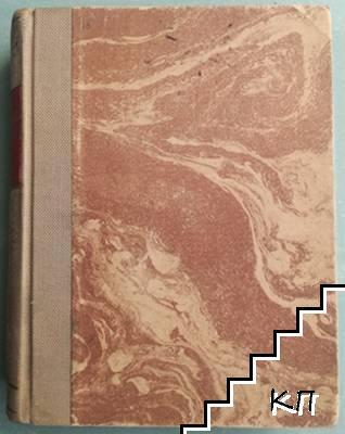 Программы и наставления для наблюдений и собирания коллекций по естественной истории. геологии, почвоведению, зоологии, ботанике, сельскому хозяйству, метеорологии и гидрологии
