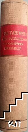Программы и наставления для наблюдений и собирания коллекций по естественной истории. геологии, почвоведению, зоологии, ботанике, сельскому хозяйству, метеорологии и гидрологии (Допълнителна снимка 3)