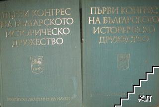 Първи конгрес на Българското историческо дружество. Том 1-2