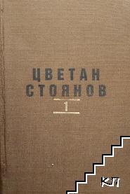 Съчинения в два тома. Том 1: Културата като общение