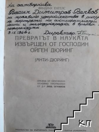 Превратът в науката извършен от господин Ойген Дюринг