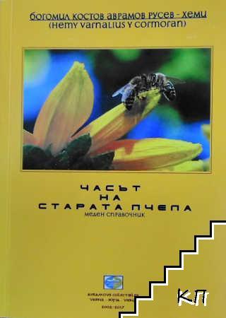 Часът на старата пчела