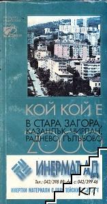 Кой кой е в Стара Загора, Казанлък, Чирпан, Раднево, Гълъбово 2000