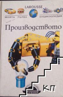 Моята първа енциклопедия. Производството