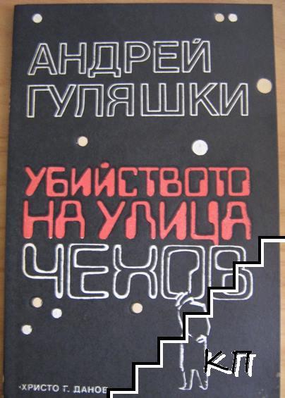 Убийството на улица Чехов