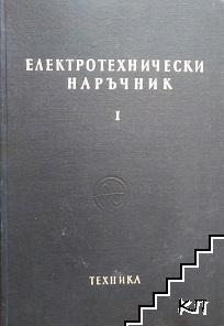 Електротехнически наръчник. Том 1: Обща част. Електротехнически машини и апарати. Електрозадвижване