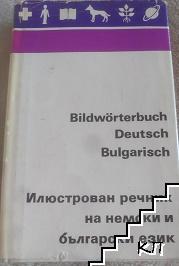 Илюстрован речник на немски и български език
