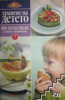 Хранене на детето. Книга 7: При затлъстяване. Режим и превенции