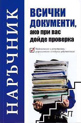 Наръчник - всички документи, ако при вас дойде проверка