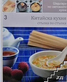 Шедьоври на световната кухня. Книга 3: Китайска кухня