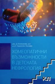 Хомеопатични възможности в детската нефрология