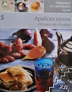 Шедьоври на световната кухня. Книга 5: Арабска кухня