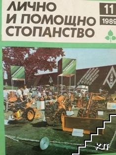 Лично и помощно стопанство. Бр. 11 / 1989
