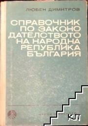 Справочник по законодателството на НРБ