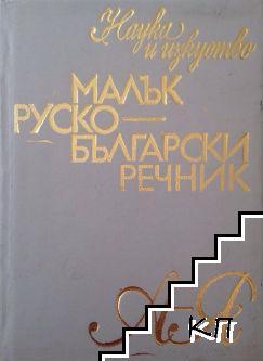 Малък руско-български речник А-Я