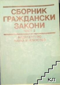 Сборник граждански закони. Част 2