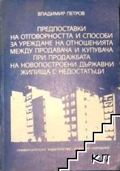Предпоставки на отговорността и способи за уреждане на отношенията между продавача и купувача при продажбата на новопостроени държавни жилища с недостатъци